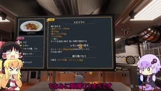 [Cooking Simulator] ゆかりんクッキング