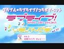 グラブル×ラブライブ! ソラノトビラ 第4.5話「合同ライブ!そして…」