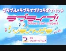 グラブル×ラブライブ! ソラノトビラ 第5話「ワンダーゾーン?」