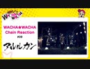 WACHA★WACHA Chain Reaction#09 《アルルカン》