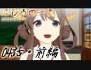 【艦これ】はじめの一矢~First Contact~04・前編【MMDドラマ】