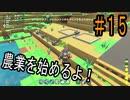 『ピックスアーク  Switch版』#15 農業を始めるよ![第二部] ARK+マインクラフト=PixARK