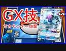 【ポケモンカード】アローラキュウコンのGX技をお披露目! ~シェイミEXを求めて~Part3【PTCGO】
