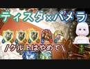 【Shadowverse】ティスタに倍プッシュするVtuber『ういうい』part62
