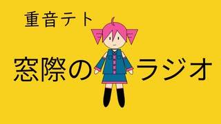 【重音テトオリジナル】窓際のラジオ