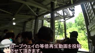 【ゆっくり】木曽駒ヶ岳_しらび平⇒千畳敷カール間のロープウェイ等倍再生動画
