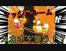 【Overcooked!2】狂い作れ!オーバークック2ローカル実況4品目【実況】