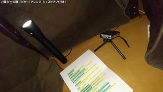 【生海月】なまくらじお【2019.8.24】
