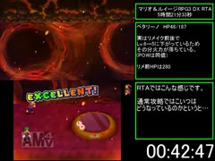 【RTA】 マリオ&ルイージRPG3 DX 5時間21