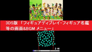 3DS版 「フィギュアディプレイ・フィギュ
