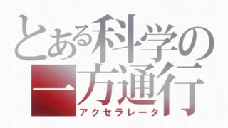 『とある科学の一方通行 OP』 「Shadow is the Light」(FULL) 《on vocal》