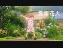 【こなぎん】夏恋花火 踊ってみた