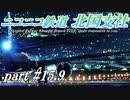 【Simutrans?】ニコニコ鉄道北国支社#15.9 近未来への片道切符