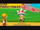 【スーパーマリオメーカー2 実況】無限に遊べるマリオやろうぜ!?part26
