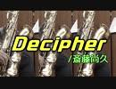 Decipher【サックス三重奏】