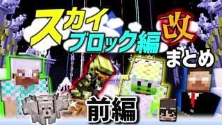 【日刊Minecraftまとめ】忙しい人のための最強の匠は誰かスカイブロック編改!前編【4人実況】