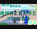 【ラジオ】赤裸ラジオ! Season 4 第4回【赤裸々部】