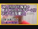 『ミスチル桜井の息子Kaitoがドラマーに!?ネットで大反響!?』についてetc【日記的動画(2019年08月23日分)】[ 145/365 ]