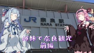 【VOICEROID旅行】 姉妹で奈良観光  前編