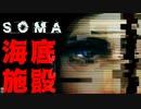 【SOMA】恐怖の海底施設に挑む【ホラー実況プレイ】