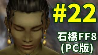 石橋を叩いてFF8(PC版)を初見プレイ part22