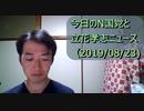 今日のN国党と立花孝志ニュース_(20190823)NHKのスクランブル放送化までのロードマップ。地方選挙の立候補予定者へ。など