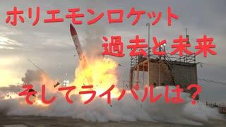 【ゆっくり解説】日本の民間ロケットはどうなるの?