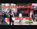 【ゆっくりモルドバ・ПМР 旅行記2019】vol.5 カオスストリート