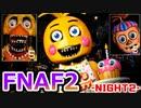 【FNAF】警備室ホラー再び 『 Customized Nights at Freddy's 』 -NIGHT2-