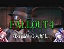 【FALLOUT4】日曜だからフォールアウトしようpart5【琴葉姉妹実況】