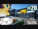 【Planet Coaster】ラグオル遊園地をつくろう!20【ゆっくり実況】