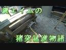糞エイムの猪突猛進物語 ゆっくりボイロサバゲー動画 第17回