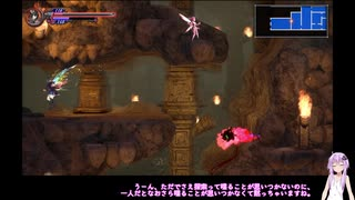 【Bloodstained:RotN】ゆかリチュアルオブザナイト Part21【VOICEROID実況プレイ】