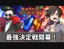 """【ポケモンUSM】レート2500のプロが挑む""""最強実況者全力決定戦""""VSすとろんぐ"""