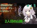 【Path of EXILE】紲星あかりは最速アーチャーになりたい! #15