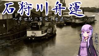 【VOICEROID解説】ゆかりさんとみる石狩川舟運史