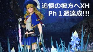 【PSO2】無限連戦 追憶の彼方へXH ソロPh1週達成