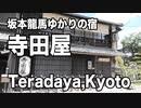 京都伏見の寺田屋を観光  Teradaya in Kyoto, Japan