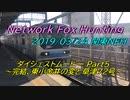 ニコニコ鉄道 関東Network Fox Hunting 2019春 Part5 ~完結、東小金井の変と草津72号~