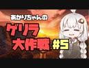 【Empyrion】あかりちゃんのゲリラ大作戦-ep.5【機体クラフト惑星サバイバル】