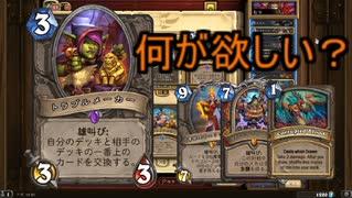 【HearthStone】地味なカードを輝かせたい!Part4「トラブルメーカー」【探検同盟】