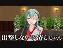【MMD艦これ】奏と愉快な仲間たち 一日秘書艦シリーズ 「三日目」