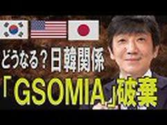 【教えて!ワタナベさん】韓国GSOMIA破棄で日本に影響は?米国が失望する「コレグジット」[桜R1/8/24]