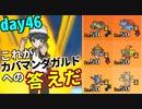 【ポケモンUSM】人事を尽くすアグノム厨-day46-【カバマンダ...