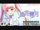 【17年ぶりのファイアーエムブレム】風花雪月を初プレイ実況(金鹿・ハード・クラシック)その1-4