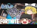 【Fortnite】トラップ強し #23【ゆっくり実況】【フォートナイトモバイルPAD】