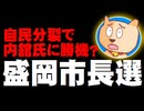 【 Situation of Iwate and Morioka mayor's election 】 Chance to Mr. Shigeru Uchidate the opposition party presumed - LDP division, the opposition party is higher even in party support rate