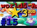 【ドクターマリオワールド】ワールド5-A☆3攻略!【Dr.MARIO WORLD】#15