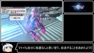 【感想動画】PSO2 ストーリーモード Ep.2