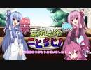 琴葉家喫茶ラジオ【ことらじ!】最終回wish第五回ひじき祭